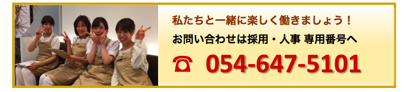 スキンクリニック藤枝